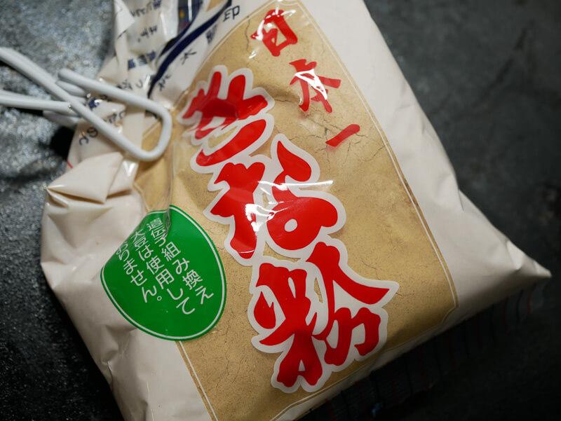 Kinako Ice Cream with Kuromitsu