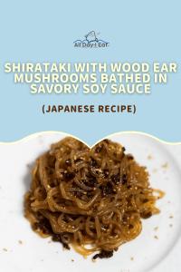 Shirataki with wood ear mushrooms bathed in savory soy sauce (Japanese recipe)